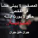 حكم جبران خليل جبران by plsaw100