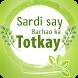 Zubaida Apa Totkay in Urdu - Sardi ke Gharelu Upay by Injeer Apps