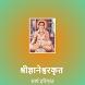 संत ज्ञानेश्वर कृत हरिपाठ by Pralhad Sarpotdar