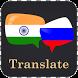Hindi Russian Translator