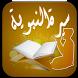 سيرة النبوية بدون انترنت by DEVKH