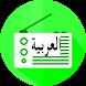 Arabic radio by komingapp