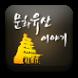 익산 문화유산 이야기 Google Maps Navi by 익산시 역사문화재과