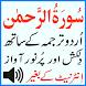 My Surah Rahman Mp3 Urdu Sudes by SSJ Perfect Sound App Studio