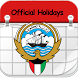 Kuwait 2018 Holidays by easyincc
