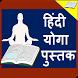 Yoga Book in Hindi by Sirocco Tech