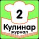 """На Природе Журнал """"Кулинар"""" by Денис Андрущенко"""