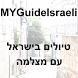 טיולים בישראל עם מצלמה