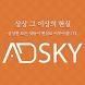 애드스카이,홈페이지제작-한국인터넷센터 by 한국인터넷센터