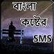 বাংলা কষ্টের SMS by Bangla.Hit.Zone