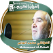الدوكالي محمد العالم - القران الكريم كاملا by islamweb