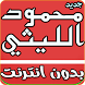 أغاني محمود الليثي 2018 by devtechpro