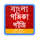 Bangla Baro Masher Punjika 1424