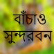 বাঁচাও সুন্দরবন by Toothpick Apps