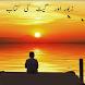 Zaboor & Geet Book Urdu by Code33 Hand