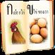 ฝึกอ่าน ก ไก่ - ฮ นกฮูก by Prayoon Chanserikorn