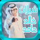 جديد شيلات خالد حامد - مني ومنك by deevwali