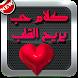 كلام حب يريح القلب - جديد 2017 by kamo