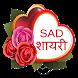 Sad Shayari Hindi Quotes by Lavender Technolabs