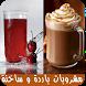 مشروبات باردة و ساخنة by abdo.apps