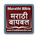 Marathi Bible by Internet Publishing Service