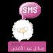 رسائل عيد الاضحى by SMART APPs