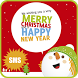 Christmas SMS Collection - Christmas Greetings