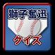 プロ野球クイズFOR『埼玉西武ライオンズ』獅子奮迅クイズ by miracleboy