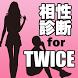 相性診断 for TWICE~KPOP×韓国×日本×韓流アイドル歌手~ by subetenikansha