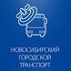 Транспорт Новосибирска (beta) by NGT DROID