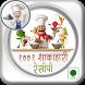 शाकाहारी व्यंजन १००१ हिंदी में by Aflatoon Apps