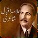 Allama Iqbal Shayari by WanApps