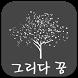 그리다꿈 미술 by B2 Corp.
