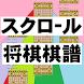 スクロール将棋棋譜 by APTLK