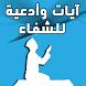 آيات قرآنية و أدعية للشفاء