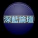管理團隊專用 by 深藍學生論壇 - DeepBlue Student Forum