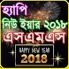 Bangla SMS 2018 বাংলা এসএমএস ২০১৮ by TA Softbd