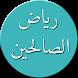 رياض الصالحين by TECHANDMORE