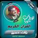 الشيخ رافت حسين تلاوات نادرة by Full Quran
