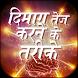 Dimag Tej karne ke tarike by All India App