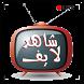 Shahid Live - شاهد لايف by waelco