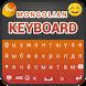 Mongolian Keyboard