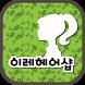 전북이레헤어샵-동산동 by Global Co.