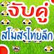 จับคู่ สโมสรไทยลีก by THANAWAT