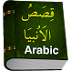 Basic Arabic Learning