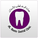 Al Reem Dental Clinic by MAF Technologies