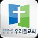 인천우리들교회 by 애니라인(주)