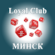 LoyalClub Минск by AppSeller.ru