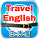 旅遊英語自由行:生活篇 by Soyong Corp.