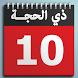 العبادات الواردة في 10ذي الحجة by EL ISSAOUI